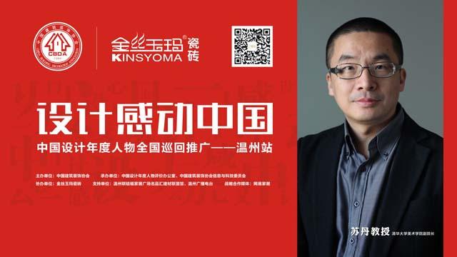 【在现场】2016年6月17日14:30中国设计年度人物全国巡回推广温州站