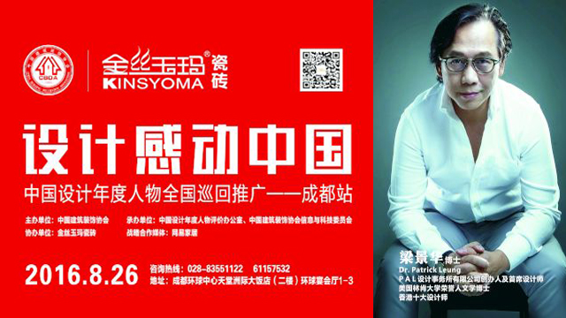 【在现场】2016年8月26日14:00 中国设计年度人物全国巡回推广成都站
