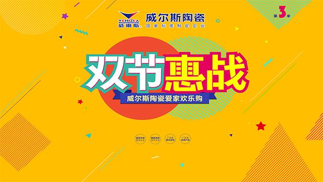 【在现场】双节惠战—威尔斯陶瓷爱家欢乐购第3季全国联动启动会