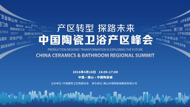 【在现场】2016年4月18日14:00中国陶瓷卫浴产区峰会