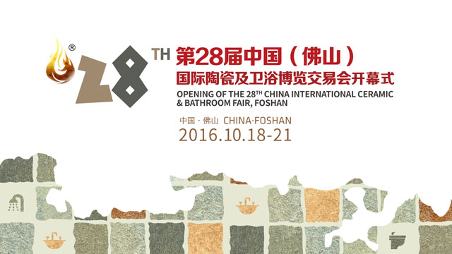 【在现场】2016年10月18日上午10:00第28届中国(佛山)国际陶瓷及卫浴博览交易会开幕式