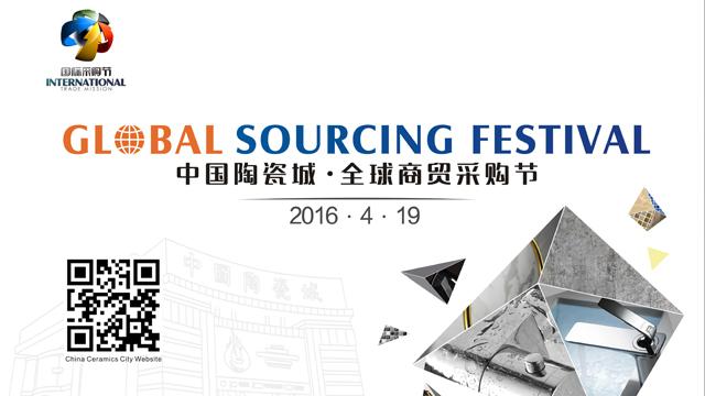 【在现场】2016年4月19日10:00中国陶瓷城全球商贸采购节