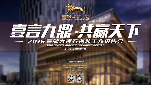 【在现场】2016年4月19日15:00壹号大理石瓷砖工作报告会