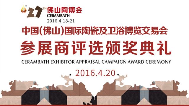 【在现场】2016年4月20日15:00陶博会参展商评选颁奖典礼