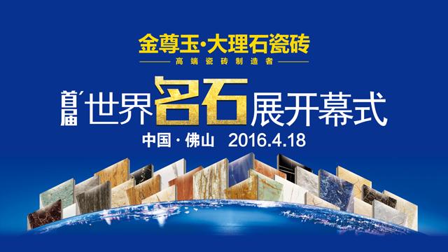 【在现场】2016年4月18日15:00首届世界名石展开幕式