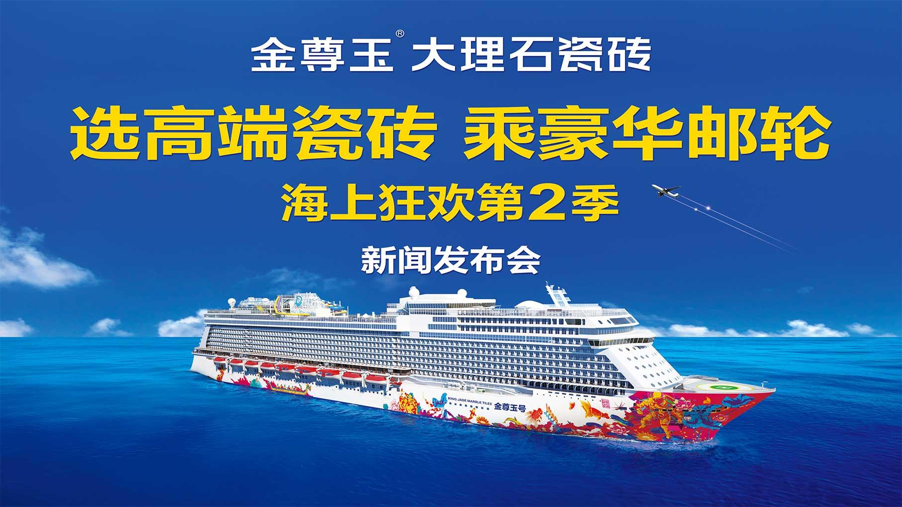 【在现场】2017年4月28日10:00金尊玉•大理石瓷砖海上狂欢第2季新闻发布会