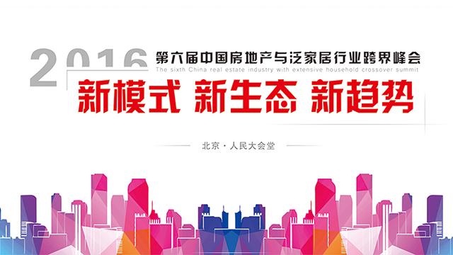 【在现场】2016年4月9日14:00 2016中国建筑卫生陶瓷十大品牌颁奖盛典