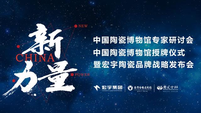 【在现场】2016年12月22日14:30中国陶瓷博物馆研讨会 中国陶瓷博物馆授牌仪式暨宏宇企业战略发布会