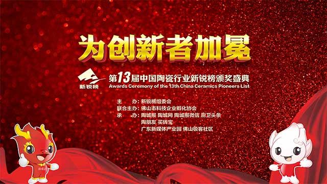 【在现场】2017年3月28日13:00为创新者加冕——第13届中国陶瓷行业新锐榜颁奖盛典