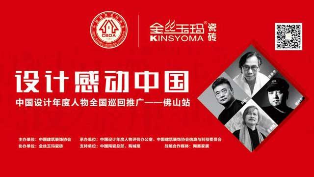 【在现场】2016年5月28日13:00中国设计年度人物全国巡回推广之佛山站