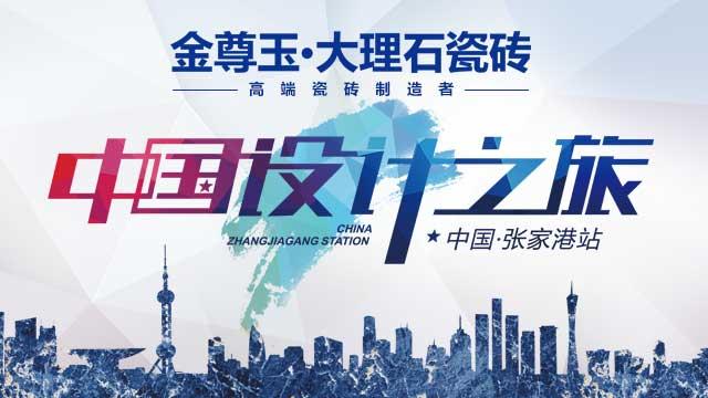 【在现场】2016年5月25日18:00金尊玉大理石瓷砖 中国设计之旅
