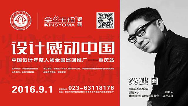 【在现场】2016年9月1日14:00中国设计年度人物全国巡回推广重庆站