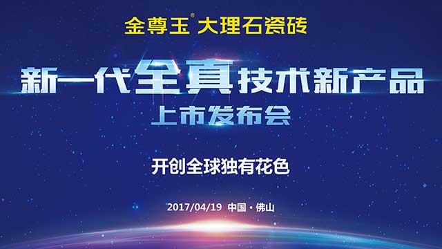 【在现场】2017年4月19日17:00金尊玉大理石瓷砖新一代全真技术新产品上市发布会