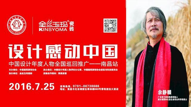 【在现场】2016年7月25日14:00中国设计年度人物全国巡回推广南昌站