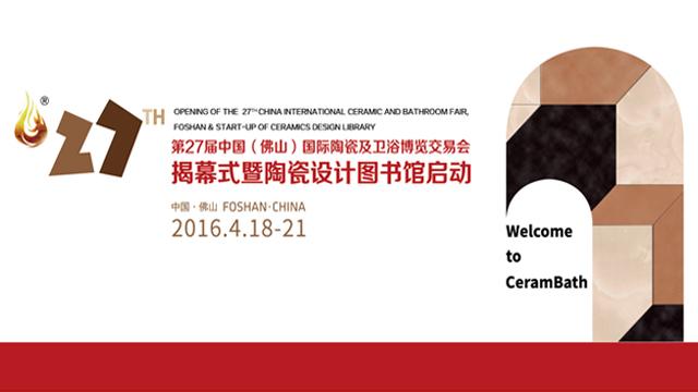 【在现场】2016年4月18日9:00第27届陶博会揭幕式暨陶瓷设计图书馆启动