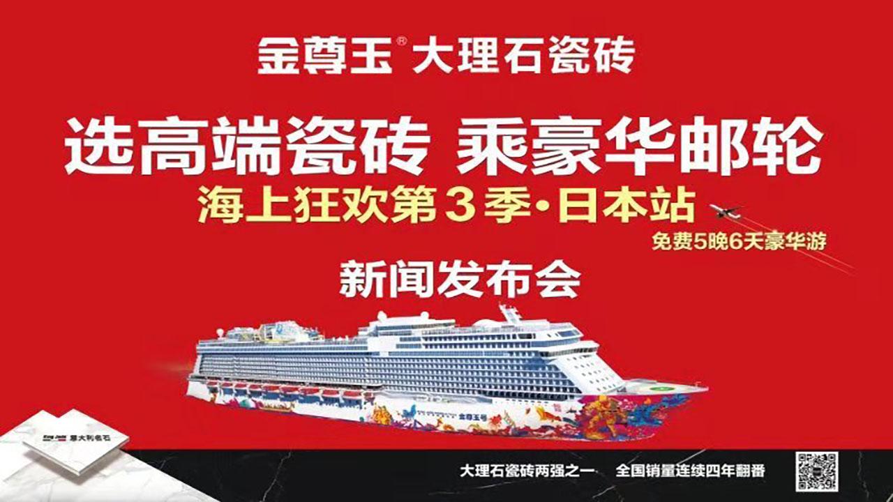 金尊玉大理石瓷砖 选高端瓷砖 乘豪华邮轮(海上狂欢第3季·日本站) 新闻发布会