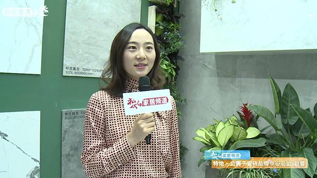 2018年广州设计周—特地