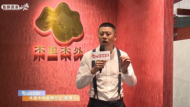 2018年广州设计周—木里木外