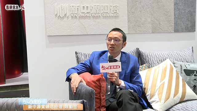 2018年广州设计周—新中源