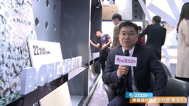 2018年广州设计周—博德
