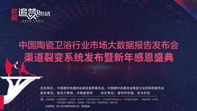 直播|中国陶瓷卫浴市场大数据报告发布会及渠道裂变系统发布暨新年感恩盛典