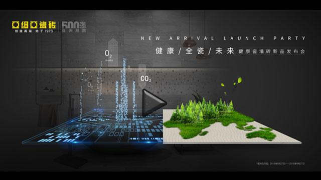 【在现场】1月8日17:00亚细亚瓷砖 健康 / 全瓷 / 未来 健康瓷墙砖新品发布会