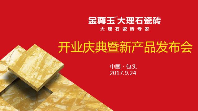【在现场】2017年9月24日19:00中国包头金尊玉大理石瓷砖开业庆典暨新产品发布会