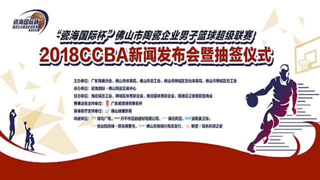 【在现场】7月11日14:30 2018CCBA新闻发布会暨抽签仪式