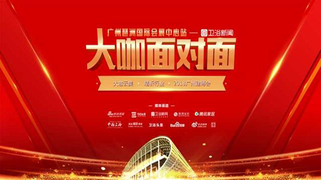 【在现场】7月9日大咖面对面第三期—第二十届(广州)国际建筑装饰博览会