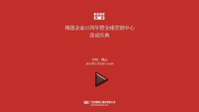 【在现场】2018年1月10日14:00变革 开创勇敢者的新时代博德企业全球营销中心落成典礼