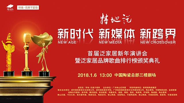 【在现场】1月6号13:00首届泛家居新年演讲会暨泛家居品牌歌曲排行榜颁奖典礼