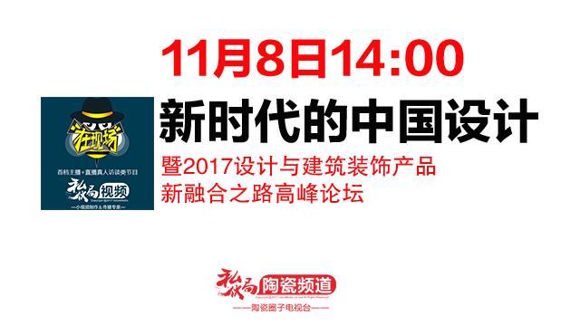 【在现场】2017年11月8日14:00新时代的中国设计暨2017设计与建筑装饰产品新融合之路高峰论坛