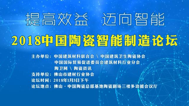 【在现场】2018年1月3日14:00提高效益 迈向智能 2018中国陶瓷智能制造论坛