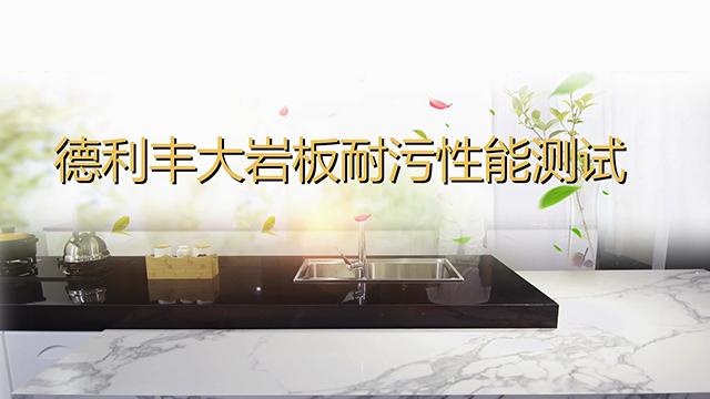 【小视频】德利丰大岩板耐污测评