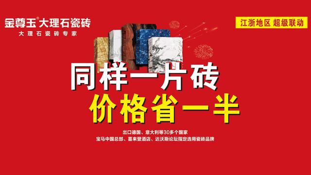 【在现场】2017年10月3日14:00金尊玉大理石瓷砖同样一片砖价格省一半江浙地区超级联动