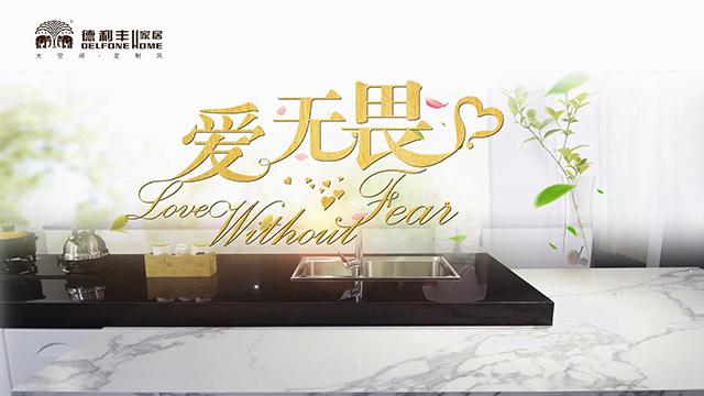 【物联小视频】德利丰大岩板测评玩出新花样