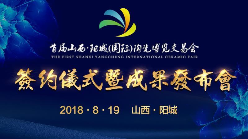 2018年8月19日首届山西▪阳城(国际)陶瓷博览交易会签约仪式暨成果发布会