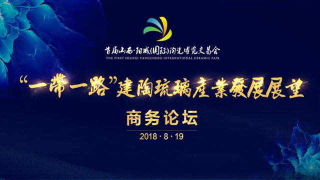 """2018年8月19日""""一带一路""""建陶琉璃产业发展展望商务论坛"""