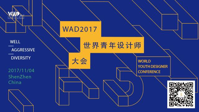 【在现场】2017年11月4日下午13:30WAD2017世界青年设计师大会