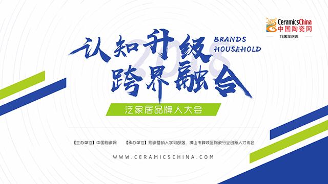 【在现场】2018年1月4日14:00认知升级 跨界融合 泛家居品牌人大会