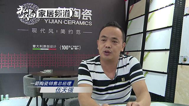 首届山西▪阳城(国际)陶瓷博览交易会 一箭陶瓷销售总经理 伍天强访谈