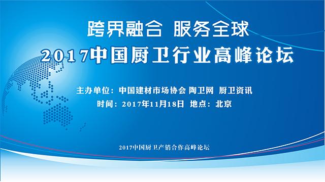 【在现场】2017年11月18日14:00 2017中国厨卫行业高峰论坛