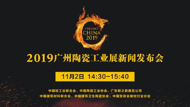 【私伙局家居直播】2019广州陶瓷工业展新闻发布会