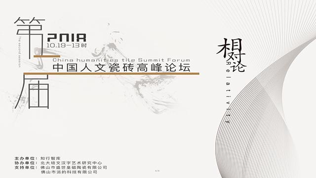 在现场 10月19日13:00第二届人文瓷砖高峰论坛