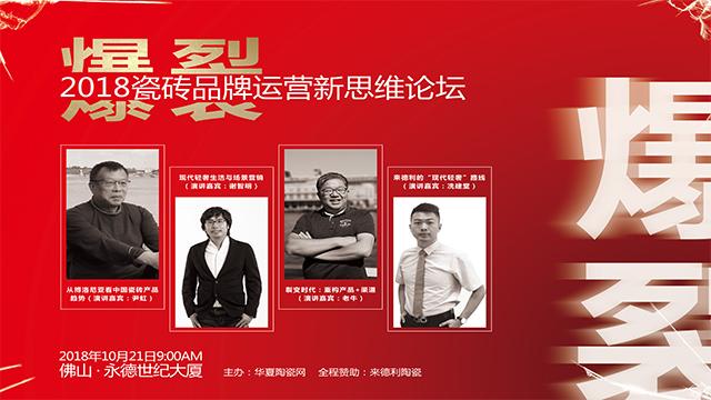 在现场 10月21日9:00 2018瓷砖品牌运营新思维论坛