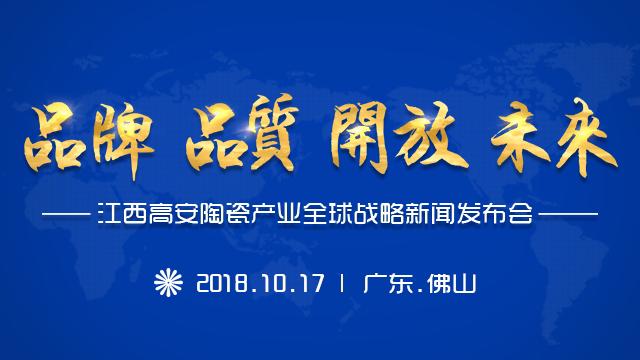 在现场 10月17日10:00江西高安陶瓷产业全球战略新闻发布会