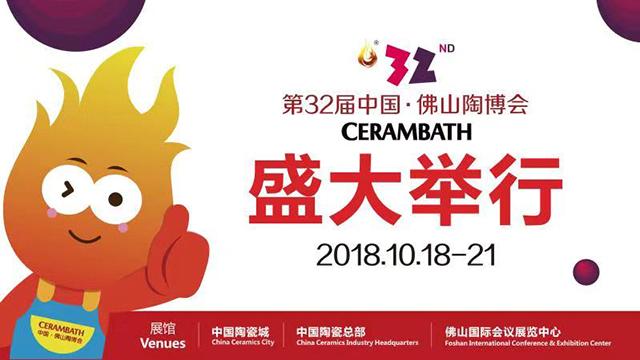 在现场 10月18日第32届中国▪佛山陶博会开幕式