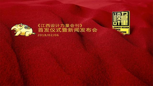 【在现场】2018年2月6日14:00《江西设计力量会刊》首发新闻发布会