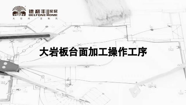 【小视频】德利丰大岩板台面加工工序