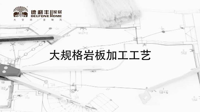 【小视频】德利丰大岩板加工工艺